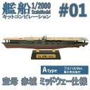 艦船キットコンピレーション 01A 空母 赤城 ミッドウェー仕様 Atype フルハル Ver. 1/2000 | F−toys 食玩 エフトイズ