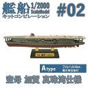 艦船キットコンピレーション 02A 空母 加賀 真珠湾仕様 Atype フルハル Ver. 1/2000 | F−toys 食玩 エフトイズ