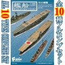 艦船キットコンピレーション 全10種 フルコンプ 1/2000 | F−toys 食玩 エフトイズ