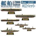 艦船キットコンピレーション A フルハル Ver. 全4種 フルコンプ 1/2000 | F−toys 食玩 エフトイズ