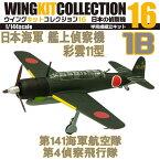 ウイングキットコレクション 16 日本の偵察機 日本海軍 艦上偵察機 彩雲11型 第141海軍航空隊 第4偵察飛行隊 1/144   F−toys 食玩 エフトイズ