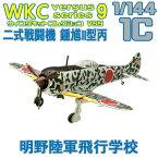 ウイングキットコレクション VS9 二式戦闘機 鍾馗II型丙 明野陸軍飛行学校 1/144 | エフトイズコンフェクト エフトイズ f-トys エフトイズ・コンフェクト 食玩