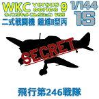 ウイングキットコレクション VS9 二式戦闘機 鍾馗II型丙 飛行第246戦隊 [シークレット] 1/144 | エフトイズコンフェクト エフトイズ f-トys エフトイズ・コンフェクト 食玩