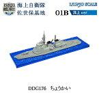 現用艦船キットコレクション5 海上自衛隊 佐世保基地 01B ちょうかい DDG176 洋上Ver. 1/1250 | F-トys 食玩 エフトイズ