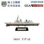 現用艦船キットコレクション5 海上自衛隊 佐世保基地 03A すずつき DD117 フルハルVer. 1/1250 | F-トys 食玩 エフトイズ