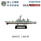 現用艦船キットコレクション5 海上自衛隊 佐世保基地 04A しまかぜ DDG172 フルハルVer. 1/1250 | F-トys 食玩 エフトイズ