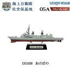 現用艦船キットコレクション5 海上自衛隊 佐世保基地 05A あけぼの DD108 フルハルVer. 1/1250 | F-トys 食玩 エフトイズ