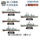 現用艦船キットコレクション5 海上自衛隊 佐世保基地 AフルハルVer.全5種フルコンプ 1/1250 | エフトイズコンフェクト エフトイズ f-トys エフトイズ・コンフェクト 食玩