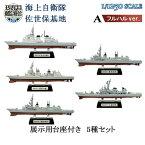 現用艦船キットコレクション5 海上自衛隊 佐世保基地 AフルハルVer.全5種フルコンプ 1/1250 | F-トys 食玩 エフトイズ