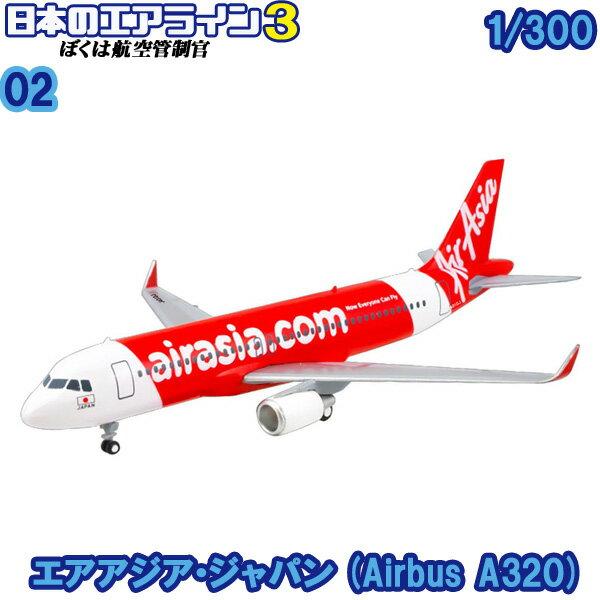 ぼくは航空管制官 日本のエアライン3 02 エアアジア・ジャパン (Airbus A320) 1/300 | エフトイズコンフェクト エフトイズ f-toys エフトイズ・コンフェクト 食玩
