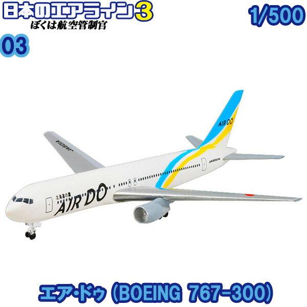 ぼくは航空管制官 日本のエアライン3 03 エア・ドゥ (BOEING 767-300) 1/500 | エフトイズコンフェクト エフトイズ f-toys エフトイズ・コンフェクト 食玩