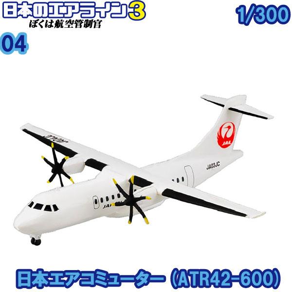ぼくは航空管制官 日本のエアライン3 04 日本エアコミューター (ATR42-600) 1/300 | エフトイズコンフェクト エフトイズ f-toys エフトイズ・コンフェクト 食玩