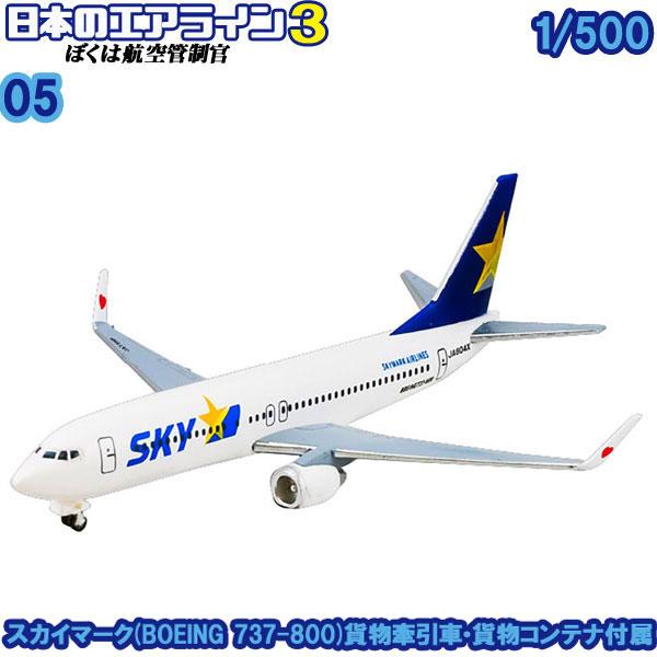 ぼくは航空管制官 日本のエアライン3 05 スカイマーク (BOEING 737-800) (貨物牽引車・貨物コンテナ) ※新金型 1/500 | エフトイズコンフェクト エフトイズ f-toys エフトイズ・コンフェクト 食玩