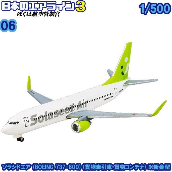ぼくは航空管制官 日本のエアライン3 06 ソラシドエア (BOEING 737-800) (貨物牽引車・貨物コンテナ) ※新金型 1/500 | エフトイズコンフェクト エフトイズ f-toys エフトイズ・コンフェクト 食玩