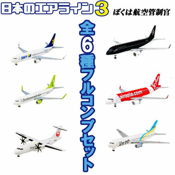 ぼくは航空管制官 日本のエアライン3 全6種フルコンプ set | エフトイズコンフェクト エフトイズ f-toys エフトイズ・コンフェクト 食玩