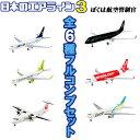 ぼくは航空管制官 日本のエアライン3 全6種フルコンプ set   エフトイズコンフェクト エフトイズ f-toys エフトイズ・コンフェクト 食玩