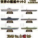 世界の艦船キット2 AフルハルVer.全6種フルコンプ 1/2000 | エフトイズコンフェクト エフトイズ f-toys エフトイズ・コンフェクト 食玩