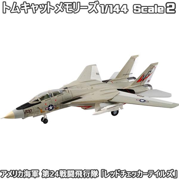 ミリタリー, 戦闘機・戦闘用ヘリコプター  24 1144 f-toys