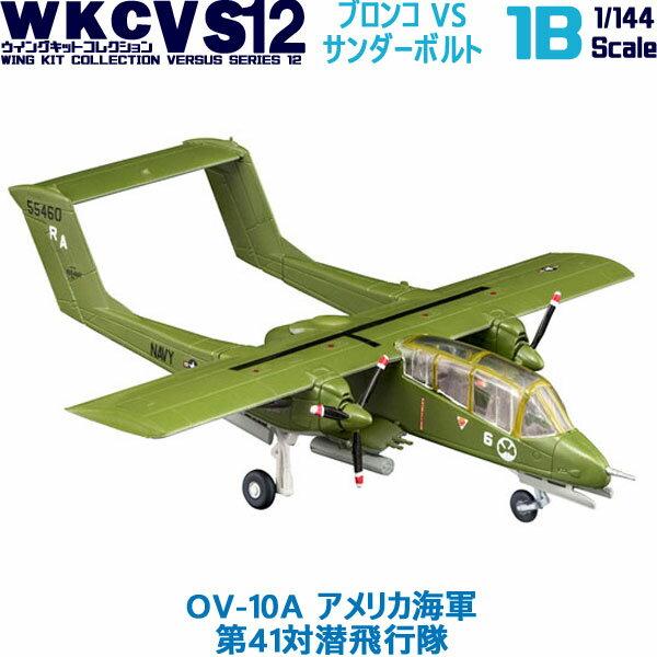 ミリタリー, 戦闘機・戦闘用ヘリコプター  VS12 01B OV-10A 41 1144 f-toys
