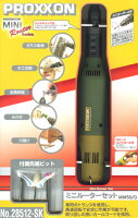 ドイツ工具メーカーPROXXON【プロクソン】ミニルーターセットNo.28515-SK