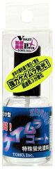 水中の紫外線で青白く発行!東邦産業 超!ケイムラコート 3分型 特殊蛍光塗料 10ml