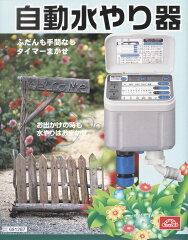 いろんな花やグリーンに決まった時間に水やり・藤原産業・セフティ3・自動水やり器・SAW-1【送...