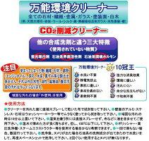 オーブテックスペースショット除菌万能環境クリーナー4L