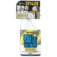 カンペハピオ復活洗浄剤ステンレス用300ml