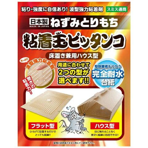 【メール便送料無料】スミス通商 ねずみとりもち 粘着王ピッタンコ 床置き兼用ハウス型 2枚入