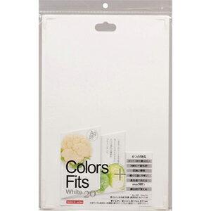 【メール便可】パール金属 ColorFits 滑りにくいまな板 抗菌・食洗対応 ホワイト20 No.C-2891