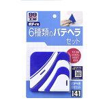 【メール便可】ソフト99 パテヘラ6枚セット No.09141