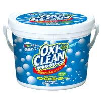 アメリカで年間1800万本以上販売の大ヒット商品!頑固な汚れ・シミにオキシクリーン1500g粉末タイプ