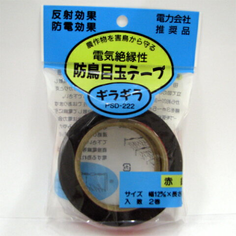 【メール便可】ハナオカ 電気絶縁性 防鳥目玉テープ ギラギラ PSD-222 赤銀 幅12mm×90M 2巻入
