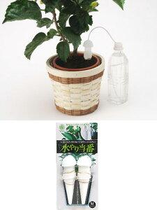 水枯れから植物を守ります・水やり当番水やりはおまかせ 水やり当番 2個入