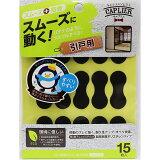 【メール便可】セメダイン 家具のスベリ材 引戸用 Cwe-008 15枚入 TP-816