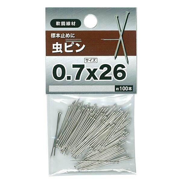 【メール便可】八幡ねじ 虫ピン 0.7×26 約100本入