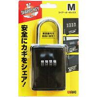 携帯式保安ボックス錠SPAREKEYBOXブラック