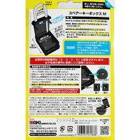 携帯式保安ボックス錠SPAREKEYBOXブラック【キーボックス】
