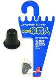 【メール便可】あなたも傘職人 折タタミ傘の先に 石突き 普及型6mm 1個入 クロ US-010 4903757278141