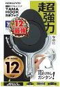 コクヨS&T 超強力マグネットフック TAMAHOOK たまフック 黒 フク-217D