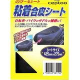 【メール便可】ceptoo のび〜るシート 粘着合皮シート 425mm×275mm S-011