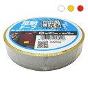 【メール便可】SAFETY TAPE 反射テープ 20mm×9m