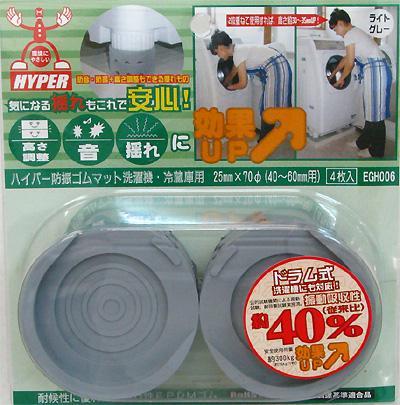 【あす楽】WAKI 和気産業 ハイパー防振ゴムマット EGH006 ライトグレー 洗濯機・冷蔵庫用 25mm×70φ(40~60mm) 4枚入  4903757277564
