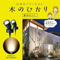 【送料無料】タカショーひかりノベーション木のひかり基本セットLGL-LH01P