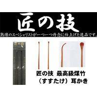 【メール便送料無料】匠の技最高級煤竹(すすたけ)耳かき二本組G-2153