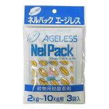 【メール便可】一色本店 ネルパック専用エージレス 2kg〜10kg用 3袋入 脱酸素剤