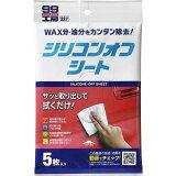 【メール便可】ソフト99 シリコンオフシート 5枚入 No.092227