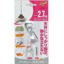 【メール便可】マジッククロス8 Jフック・セミトライアングル MJ-020E 2セット入 天井耐荷...