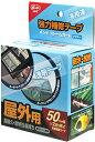 コニシ ボンド 多用途ストームガード 屋外用 強力補修テープ クリヤー 50mm幅×2m長さ #04929 4901490049295