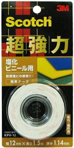 【メール便対応】住友スリーエム Scotch 超強力両面テープ 塩化ビニール用 KPV-12 厚み1.14mm×幅12mm×長さ1.5m